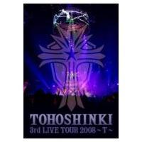 東方神起 / 東方神起 3rd LIVE TOUR 2008 〜T〜  〔DVD〕 hmv