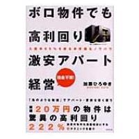 発売日:2007年06月28日 / ジャンル:ビジネス・経済 / フォーマット:本 / 出版社:ダイ...
