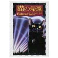 発売日:1998年09月28日 / ジャンル:文芸 / フォーマット:本 / 出版社:徳間書店/スタ...