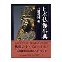 発売日:2004年12月28日 / ジャンル:アート・エンタメ / フォーマット:辞書・辞典 / 出...