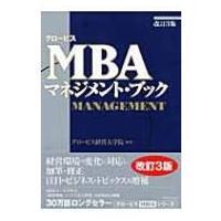 グロービスMBAマネジメント・ブック / グロービス経営大学院  〔本〕 hmv