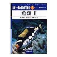海の動物百科 3 魚類2 / アンドリュー・キャンベル  〔全集・双書〕|hmv
