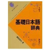 基礎日本語辞典 / 森田良行  〔辞書・辞典〕