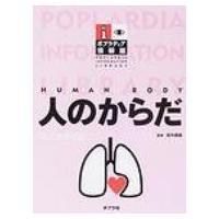 発売日:2006年03月28日 / ジャンル:物理・科学・医学 / フォーマット:本 / 出版社:ポ...