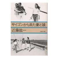 発売日:1981年07月28日 / ジャンル:文芸 / フォーマット:文庫 / 出版社:文藝春秋 /...