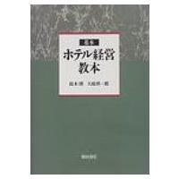 発売日:1999年03月28日 / ジャンル:ビジネス・経済 / フォーマット:本 / 出版社:柴田...