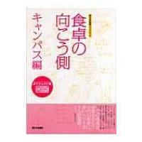 発売日:2006年02月28日 / ジャンル:社会・政治 / フォーマット:全集・双書 / 出版社:...