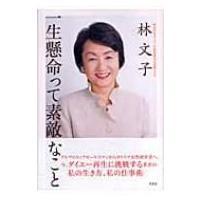発売日:2006年01月28日 / ジャンル:文芸 / フォーマット:本 / 出版社:草思社 / 発...