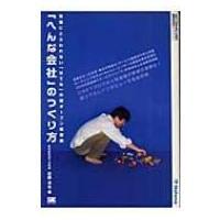 発売日:2006年02月28日 / ジャンル:建築・理工 / フォーマット:本 / 出版社:翔泳社出...