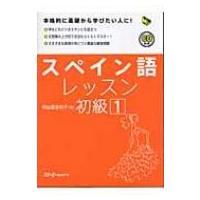 発売日:2005年11月28日 / ジャンル:語学・教育・辞書 / フォーマット:本 / 出版社:ス...