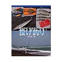 投げ釣り 波に憩う魚と遊ぶパスポート / 坂井勇二郎  〔本〕|hmv