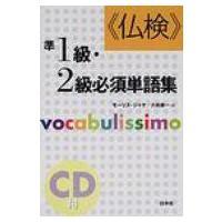 発売日:2001年12月28日 / ジャンル:語学・教育・辞書 / フォーマット:本 / 出版社:白...