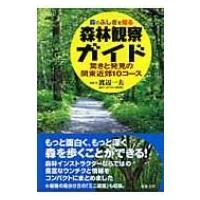 森林観察ガイド 驚きと発見の関東近郊10コース 森のふしぎを知る / 渡辺一夫(森林インストラクター)  〔本〕|hmv
