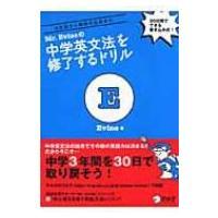 発売日:2007年05月28日 / ジャンル:語学・教育・辞書 / フォーマット:本 / 出版社:ア...
