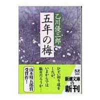五年の梅 新潮文庫 / 乙川優三郎...