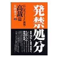 発売日:2005年08月28日 / ジャンル:文芸 / フォーマット:本 / 出版社:道出版 / 発...