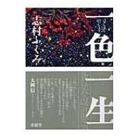 発売日:2005年01月 / ジャンル:文芸 / フォーマット:本 / 出版社:求龍堂 / 発売国:...