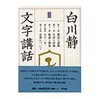 発売日:2003年12月28日 / ジャンル:語学・教育・辞書 / フォーマット:本 / 出版社:平...