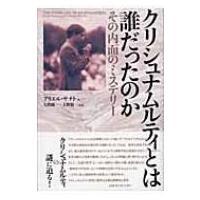 発売日:2005年04月28日 / ジャンル:哲学・歴史・宗教 / フォーマット:本 / 出版社:コ...