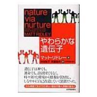 発売日:2004年05月 / ジャンル:物理・科学・医学 / フォーマット:本 / 出版社:紀伊國屋...