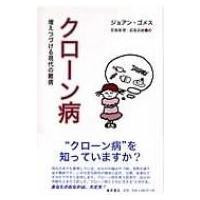 発売日:2007年12月 / ジャンル:物理・科学・医学 / フォーマット:本 / 出版社:藤原書店...