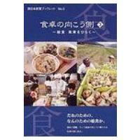 発売日:2004年09月28日 / ジャンル:社会・政治 / フォーマット:全集・双書 / 出版社:...