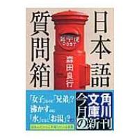 発売日:2007年03月 / ジャンル:語学・教育・辞書 / フォーマット:文庫 / 出版社:角川学...