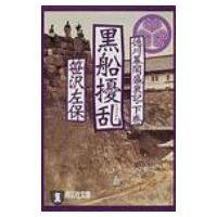 発売日:2002年05月28日 / ジャンル:文芸 / フォーマット:文庫 / 出版社:祥伝社 / ...