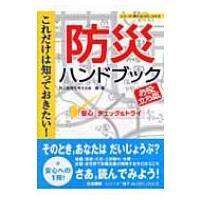 発売日:2006年09月28日 / ジャンル:社会・政治 / フォーマット:本 / 出版社:日本標準...