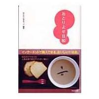 発売日:2005年02月28日 / ジャンル:実用・ホビー / フォーマット:本 / 出版社:WAV...