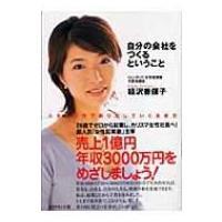 発売日:2005年06月 / ジャンル:哲学・歴史・宗教 / フォーマット:本 / 出版社:ダイヤモ...