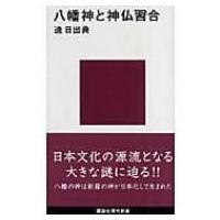 発売日:2007年08月28日 / ジャンル:哲学・歴史・宗教 / フォーマット:新書 / 出版社:...
