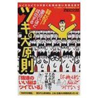 発売日:2001年11月 / ジャンル:社会・政治 / フォーマット:本 / 出版社:現代書林 / ...