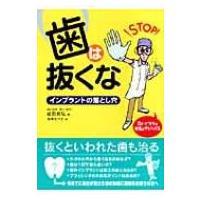 発売日:2007年03月28日 / ジャンル:物理・科学・医学 / フォーマット:本 / 出版社:文...