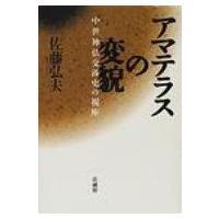 発売日:2000年08月28日 / ジャンル:哲学・歴史・宗教 / フォーマット:本 / 出版社:法...