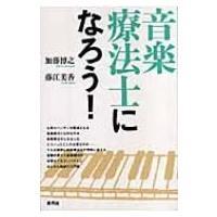 発売日:2007年04月28日 / ジャンル:哲学・歴史・宗教 / フォーマット:本 / 出版社:青...