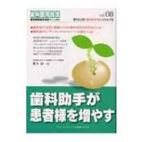 発売日:2007年07月 / ジャンル:物理・科学・医学 / フォーマット:本 / 出版社:クインテ...