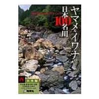 ヤマメ & イワナの日本100名川 西日本編 Best Fly Fishing Field Guide / 書籍  〔全集・双書〕|hmv