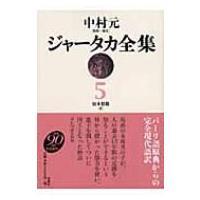発売日:2008年09月28日 / ジャンル:哲学・歴史・宗教 / フォーマット:全集・双書 / 出...