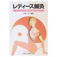 レディース鍼灸 ライフサイクルに応じた女性のヘルスケア / 矢野忠  〔本〕 hmv