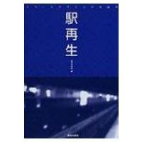 発売日:2002年11月28日 / ジャンル:建築・理工 / フォーマット:本 / 出版社:鹿島出版...