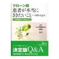 発売日:2008年12月 / ジャンル:物理・科学・医学 / フォーマット:本 / 出版社:弘文堂書...