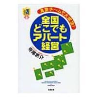 発売日:2008年12月28日 / ジャンル:ビジネス・経済 / フォーマット:本 / 出版社:筑摩...