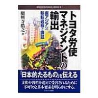 発売日:2005年02月28日 / ジャンル:経済・ビジネス / フォーマット:全集・双書 / 出版...