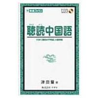 発売日:2008年12月 / ジャンル:語学・教育・辞書 / フォーマット:本 / 出版社:ナガセ ...
