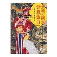発売日:2009年01月28日 / ジャンル:アート・エンタメ / フォーマット:全集・双書 / 出...