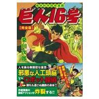 発売日:2009年06月28日 / ジャンル:コミック / フォーマット:コミック / 出版社:マン...