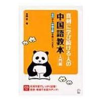 発売日:2009年05月28日 / ジャンル:語学・教育・辞書 / フォーマット:本 / 出版社:ア...