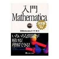 発売日:2009年06月 / ジャンル:物理・科学・医学 / フォーマット:本 / 出版社:東京電機...