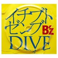 B'z / イチブトゼンブ  /  DIVE  〔CD Maxi〕|hmv
